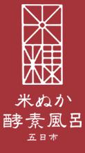 米ぬか酵素風呂 五日市